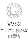 VVS2 ごくごく僅かな内包物