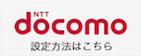 NTT docomo 設定方法はこちら