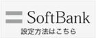 SoftBank 設定方法はこちら