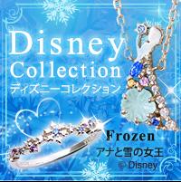 ディズニーコレクション アナと雪の女王