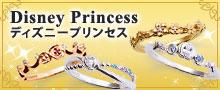 プリンセスライン