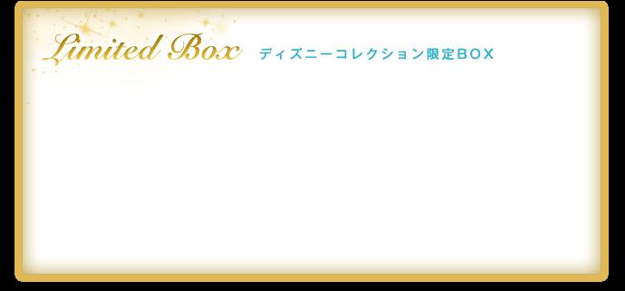ディズニーコレクション限定BOX