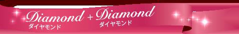 ダイヤモンド ダイヤモンド