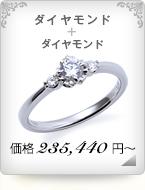 ダイヤモンド+ダイヤモンド