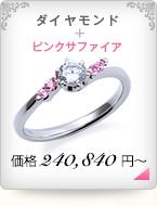 ダイヤモンド+ピンクサファイア