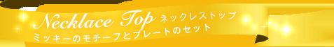 Baby Line 隠れミッキー+ティアラのモチーフ