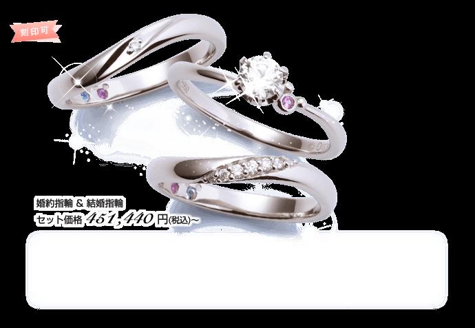 婚約指輪 & 結婚指輪 セット価格 451,440円(税込)〜