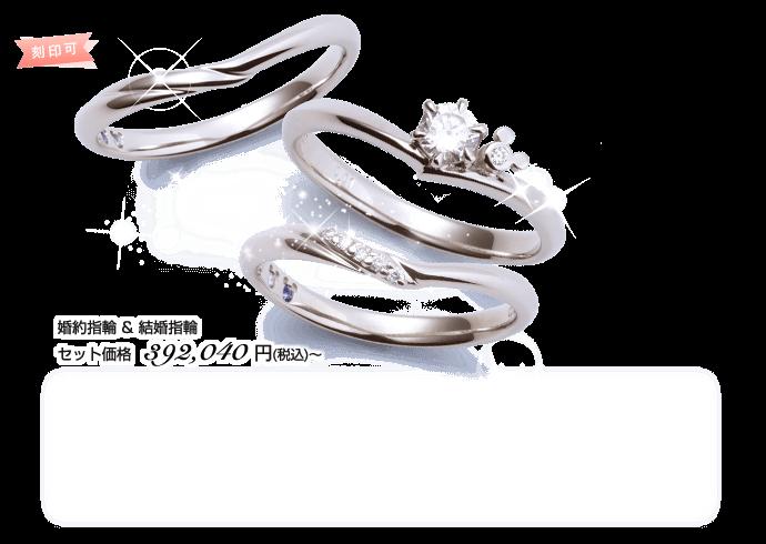 婚約指輪 & 結婚指輪 セット価格  392,040円(税込)〜