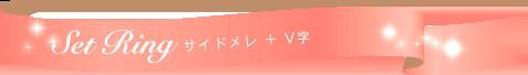 Set Ringサイドメレ+V字
