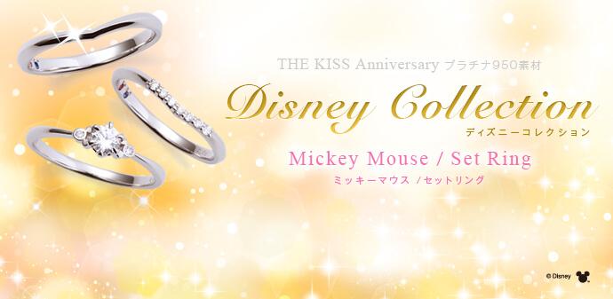 ディズニーコレクション –ミッキーマウス/セットリング–