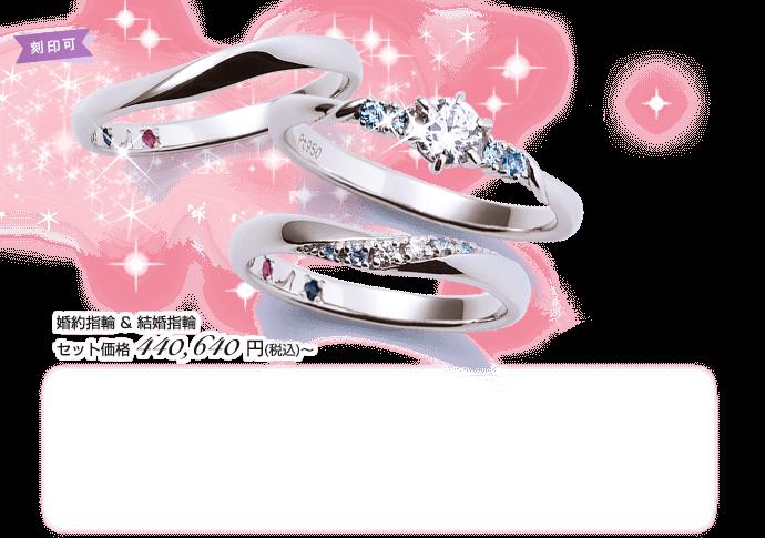 婚約指輪 & 結婚指輪 セット価格  440,640円(税込)〜