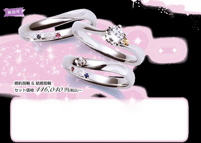 婚約指輪 & 結婚指輪 セット価格  446,040円(税込)〜