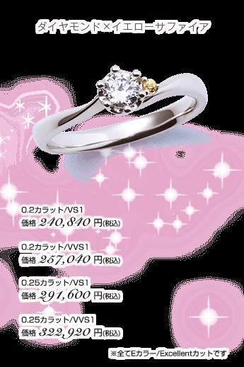 ダイヤモンド×イエローサファイア