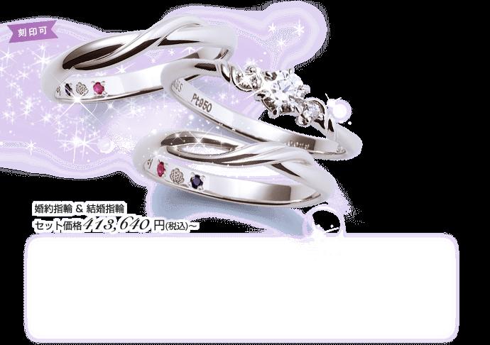 婚約指輪 & 結婚指輪 セット価格  413,640円(税込)〜