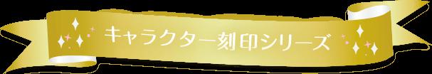 キャラクター刻印シリーズ