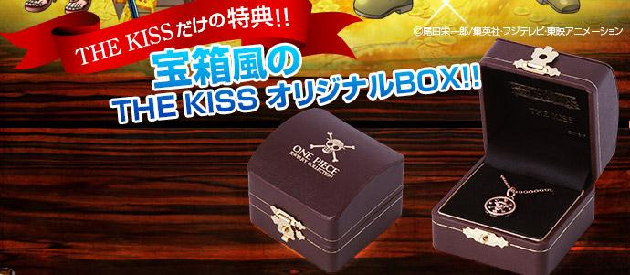 THE KISSだけの特典!!宝箱風のTHE KISS オリジナルBOX!!