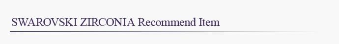 スワロフスキージルコニア Recommend Item(スワロフスキージルコニアおすすめアイテム)