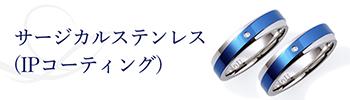 サージカルステンレス(IPコーティング)