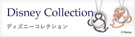 ディズニーコレクション