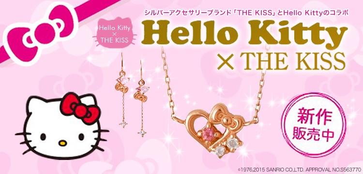 ハローキティ Hello kitty × THE KISS