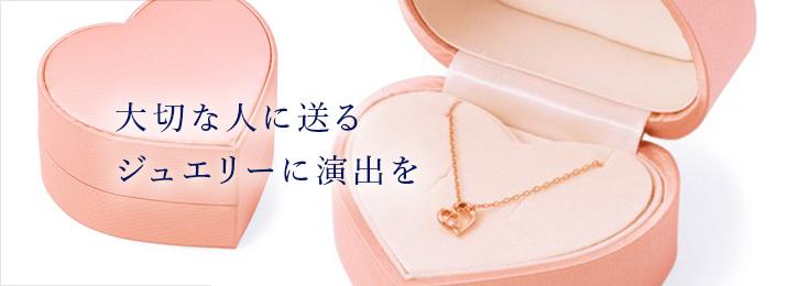 プレゼントに人気のピンクハート ジュエリーボックス